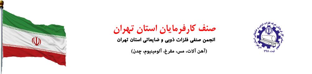 صنف کارفرمایان فلزات استان تهران
